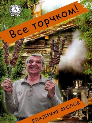 cover image of Всё торчком!